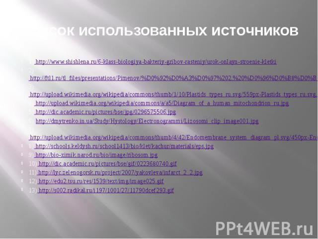 Список использованных источников 1) http://www.shishlena.ru/6-klass-biologiya-bakteriy-gribov-rasteniy/urok-onlayn-stroenie-kletki 2) http://ftl1.ru/tl_files/presentations/Pimenov/%D0%92%D0%A3%D0%97%202.%20%D0%96%D0%B8%D0%B2%D0%BE%D1%82%D0%BD%D1%8B%…