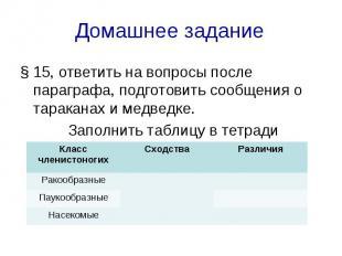§ 15, ответить на вопросы после параграфа, подготовить сообщения о тараканах и м