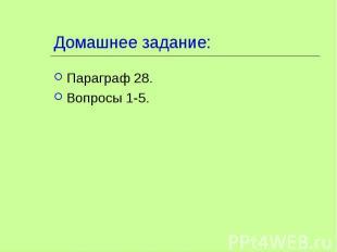 Параграф 28. Параграф 28. Вопросы 1-5.