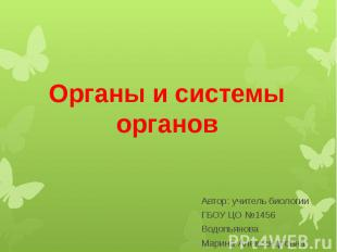 Органы и системы органов Автор: учитель биологии ГБОУ ЦО №1456 Водопьянова Марин