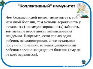 """""""Коллективный"""" иммунитет Чем больше людей имеют иммунитет к той или ин"""