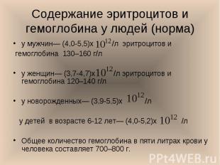 у мужчин— (4,0-5,5)х /л эритроцитов и у мужчин— (4,0-5,5)х /л эритроцитов и гемо