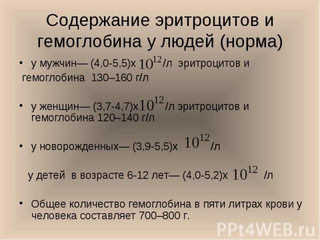у мужчин— (4,0-5,5)х /л эритроцитов и у мужчин— (4,0-5,5)х /л эритроцитов и гемоглобина 130–160 г/л у женщин— (3,7-4,7)х /л эритроцитов и гемоглобина 120–140 г/л у новорожденных— (3,9-5,5)х /л у детей в возрасте 6-12 лет— (4,0-5,2)х /л Общее количес…