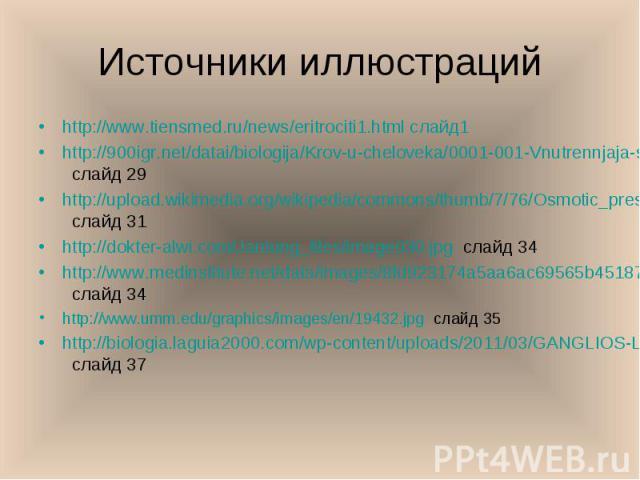 http://www.tiensmed.ru/news/eritrociti1.html слайд1 http://www.tiensmed.ru/news/eritrociti1.html слайд1 http://900igr.net/datai/biologija/Krov-u-cheloveka/0001-001-Vnutrennjaja-sreda.png слайд 29 http://upload.wikimedia.org/wikipedia/commons/thumb/7…