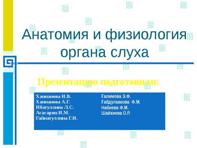Анатомия и физиология органа слуха Презентацию подготовили: