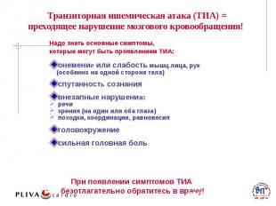 Транзиторная ишемическая атака (ТИА) = преходящее нарушение мозгового кровообращ