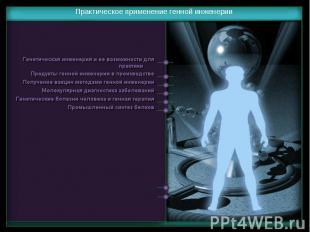 Практическое применение генной инженерии
