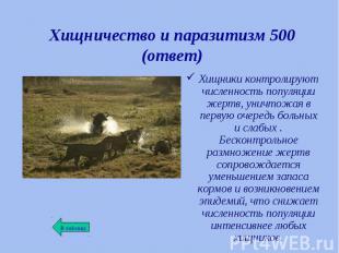 Хищники контролируют численность популяции жертв, уничтожая в первую очередь бол