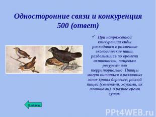 При напряженной конкуренции виды расходятся в различные экологические ниши, разд