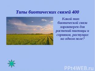 Какой тип биотической связи характерен для растений пшеницы и сорняков, растущих