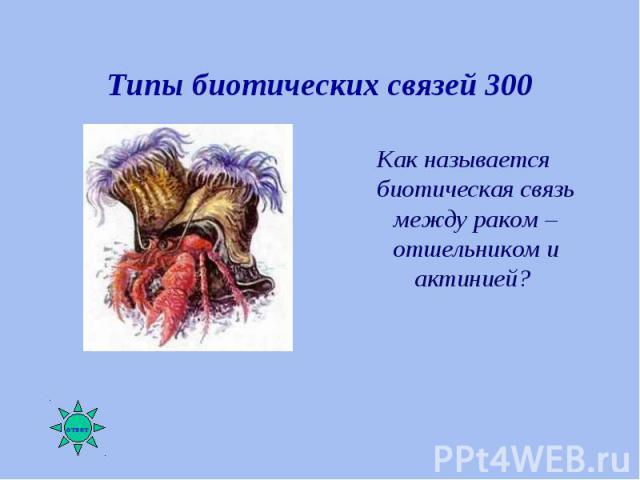 Как называется биотическая связь между раком – отшельником и актинией? Как называется биотическая связь между раком – отшельником и актинией?