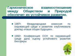 1987г. Международная комиссия по окружающей среде и развитию опубликовала доклад