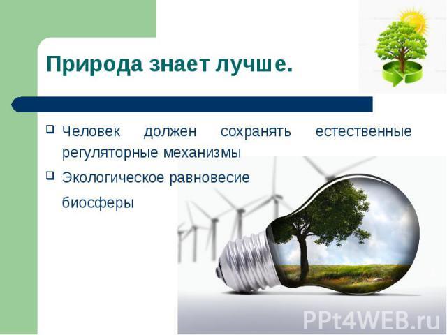 Человек должен сохранять естественные регуляторные механизмы Человек должен сохранять естественные регуляторные механизмы Экологическое равновесие биосферы