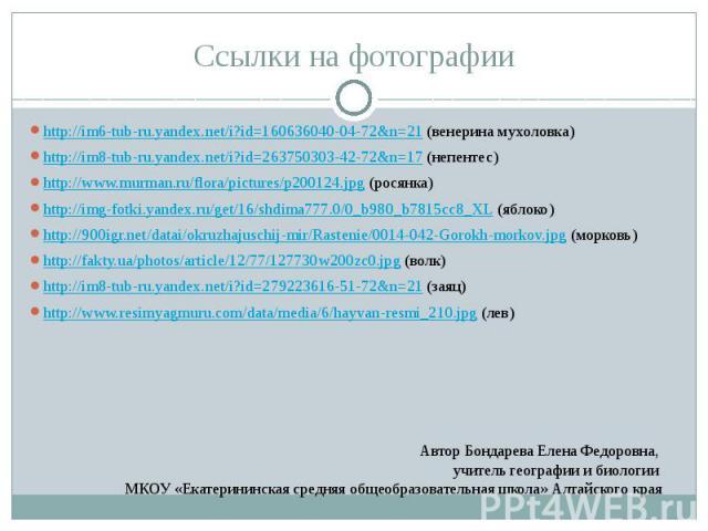Ссылки на фотографии http://im6-tub-ru.yandex.net/i?id=160636040-04-72&n=21 (венерина мухоловка) http://im8-tub-ru.yandex.net/i?id=263750303-42-72&n=17 (непентес) http://www.murman.ru/flora/pictures/p200124.jpg (росянка) http://img-fotki.yan…