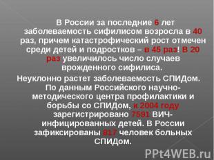 В России за последние 6 лет заболеваемость сифилисом возросла в 40 раз, причем к