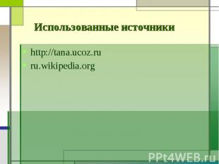 http://tana.ucoz.ru http://tana.ucoz.ru ru.wikipedia.org