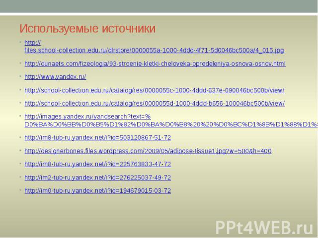 Используемые источники http://files.school-collection.edu.ru/dlrstore/0000055a-1000-4ddd-4f71-5d0046bc500a/4_015.jpg http://dunaets.com/fizeologia/93-stroenie-kletki-cheloveka-opredeleniya-osnova-osnov.html http://www.yandex.ru/ http://school-collec…