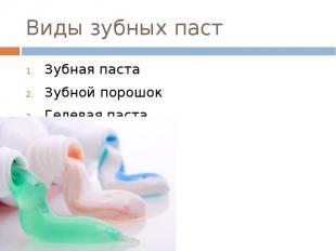 Виды зубных паст Зубная паста Зубной порошок Гелевая паста