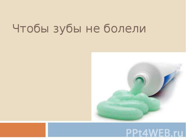 Чтобы зубы не болели
