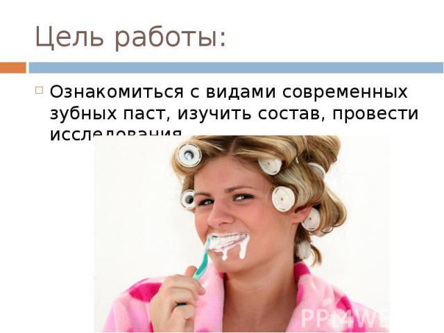 Цель работы: Ознакомиться с видами современных зубных паст, изучить состав, провести исследования.