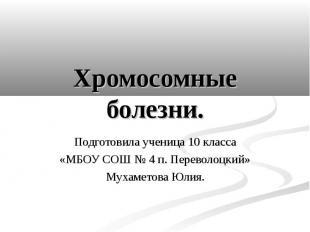 Хромосомные болезни. Подготовила ученица 10 класса «МБОУ СОШ № 4 п. Переволоцкий