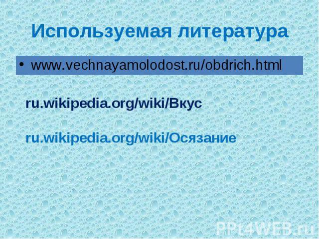 www.vechnayamolodost.ru/obdrich.html www.vechnayamolodost.ru/obdrich.html