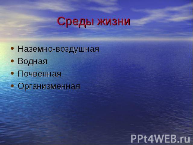 Наземно-воздушная Наземно-воздушная Водная Почвенная Организменная