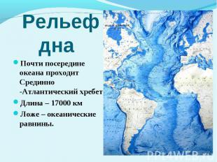 Почти посередине океана проходит Срединно -Атлантический хребет Длина – 17000 км