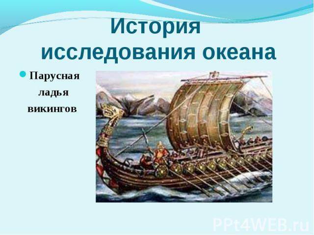 Парусная Парусная ладья викингов