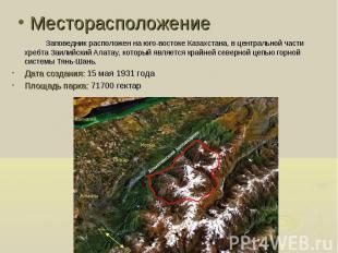 Заповедник расположен на юго-востоке Казахстана, в центральной части хребта Заил