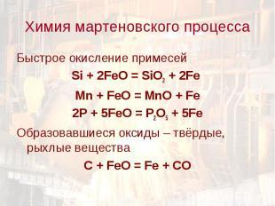 Быстрое окисление примесей Быстрое окисление примесей Si + 2FeO = SiO2 + 2Fe Mn