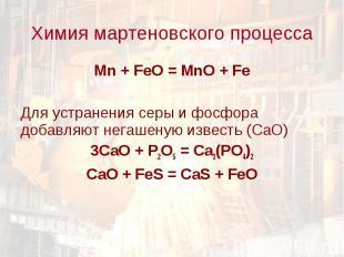 Mn + FeO = MnO + Fe Mn + FeO = MnO + Fe Для устранения серы и фосфора добавляют