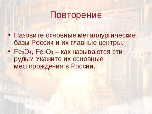 Назовите основные металлургические базы России и их главные центры. Назовите осн
