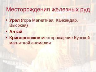 Урал (гора Магнитная, Качкандар, Высокая) Урал (гора Магнитная, Качкандар, Высок