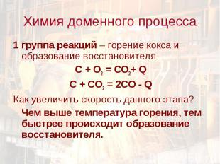 1 группа реакций – горение кокса и образование восстановителя 1 группа реакций –