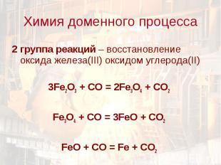 2 группа реакций – восстановление оксида железа(III) оксидом углерода(II) 2 груп