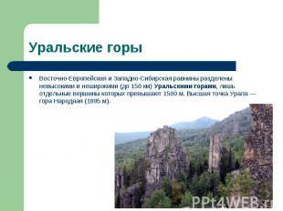 Восточно-Европейская и Западно-Сибирская равнины разделены невысокими и нешироки