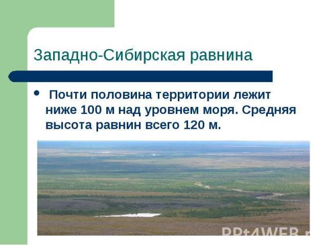 Почти половина территории лежит ниже 100 м над уровнем моря. Средняя высота равнин всего 120 м. Почти половина территории лежит ниже 100 м над уровнем моря. Средняя высота равнин всего 120 м.