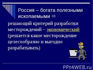 Россия – богата полезными ископаемыми