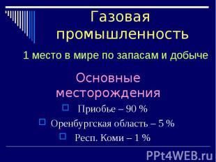 Основные месторождения Основные месторождения Приобье – 90 % Оренбургская област