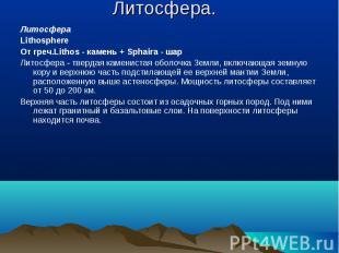 Литосфера Литосфера Lithosphere От греч.Lithos - камень + Sphaira - шар Литосфер