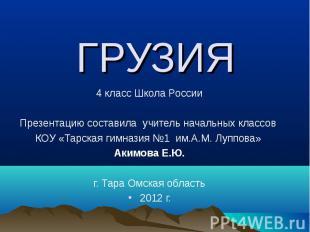 4 класс Школа России 4 класс Школа России Презентацию составила учитель начальны