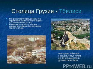 По археологическим данным эта территория была заселена ещё в 4-5 тысячелетии до