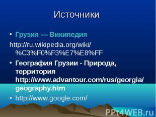 Грузия — Википедия Грузия — Википедия http://ru.wikipedia.org/wiki/%C3%F0%F3%E7%