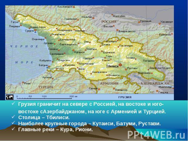 Грузия граничит на севере с Россией, на востоке и юго-востоке сАзербайджаном, на юге с Арменией и Турцией. Грузия граничит на севере с Россией, на востоке и юго-востоке сАзербайджаном, на юге с Арменией и Турцией. Столица – Тбилиси. Наиболее крупные…