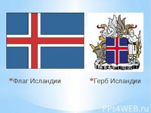 Флаг Исландии Флаг Исландии