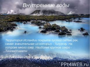 Территория Исландии покрыта густой сетью рек, самая значительная из которых - Ть