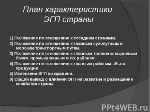 1) Положение по отношению к соседним странами. 1) Положение по отношению к сосед