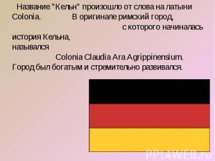 """Название """"Кельн"""" произошло от слова на латыни Colonia. В оригинале рим"""