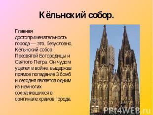 Главная достопримечательность города — это, безусловно, Кёльнский собор Пресвято